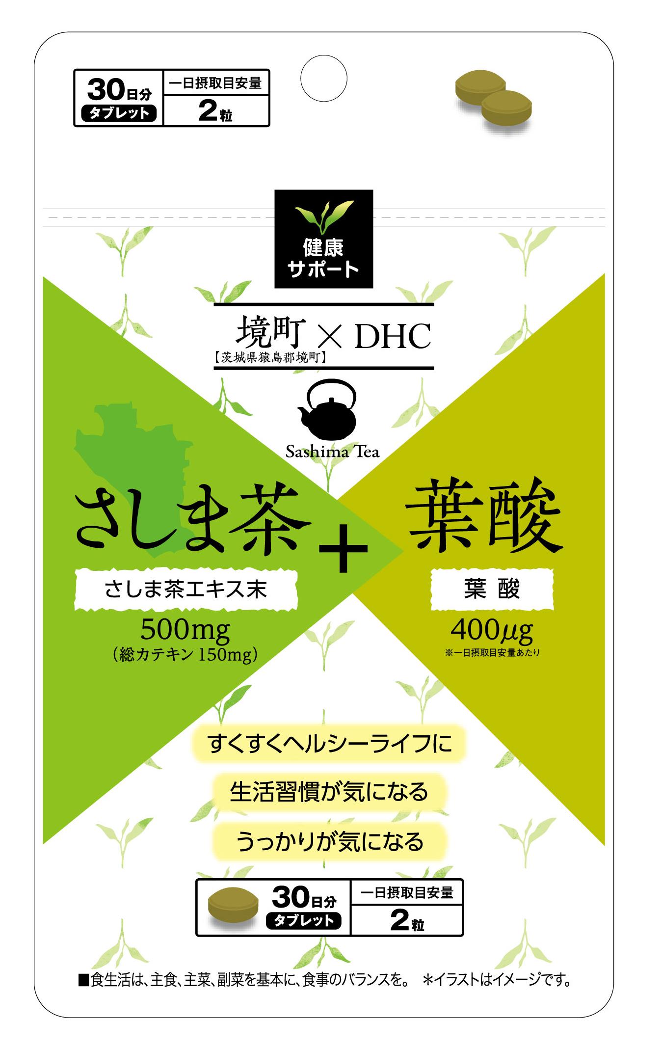 『さしま茶+葉酸』の画像