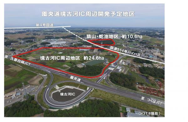『★【白】【354・4号あり】境古河IC周辺開発予定地区H27.9撮影』の画像