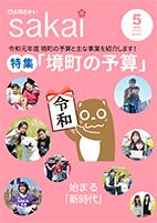 『広報さかい令和元年5月号』の画像