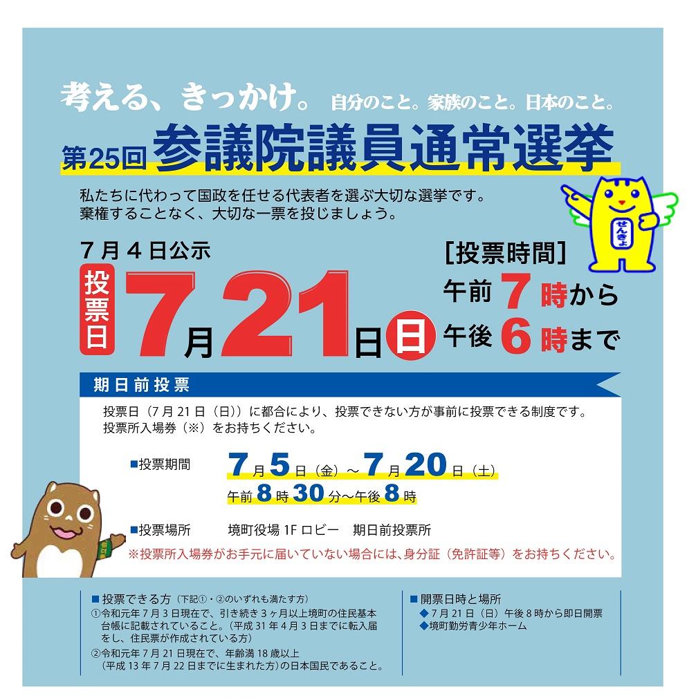 令和元年7月21日執行 第25回参議院議員通常選挙のお知らせ   境町公式 ...