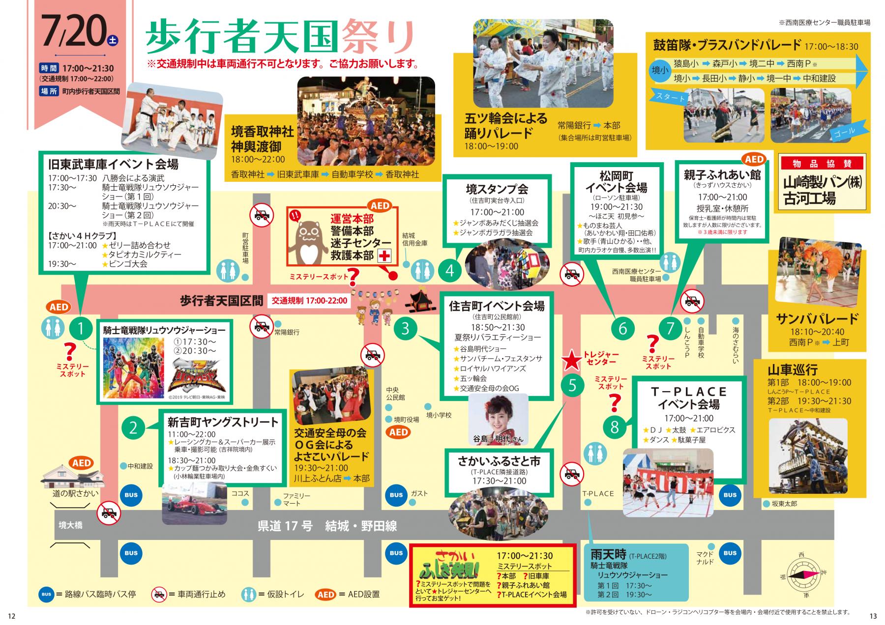 『第34回歩行者天国祭り』の画像