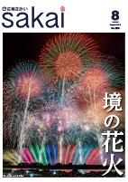 『令和元年8月号』の画像