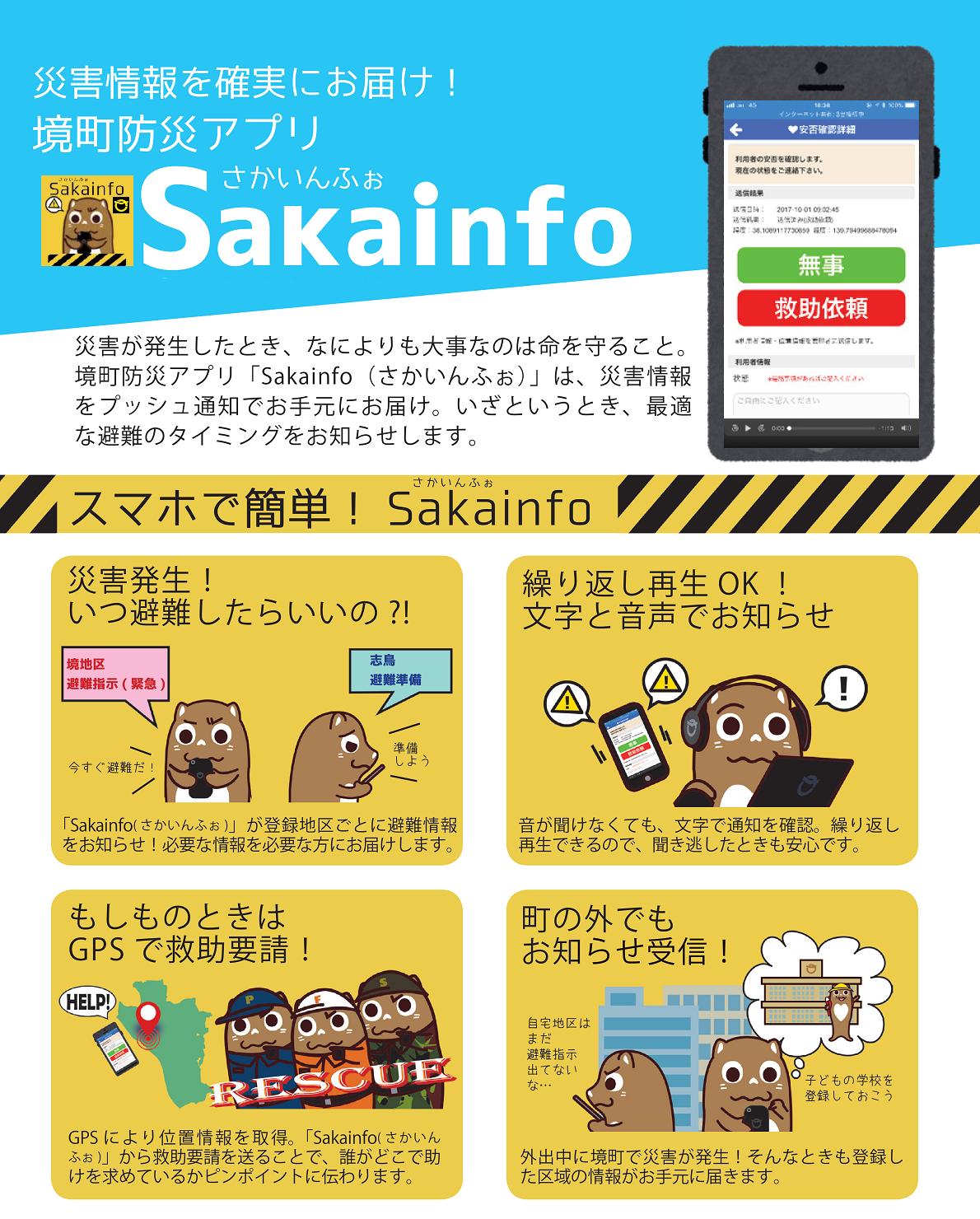 『Sakainfo_ちらし』の画像