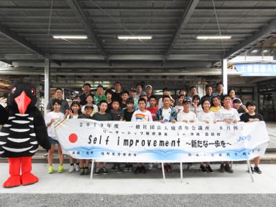 『沖縄リーダシップ2019集合写真』の画像