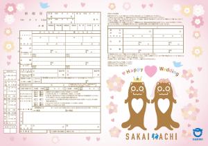 『オリジナル婚姻届提出用』の画像