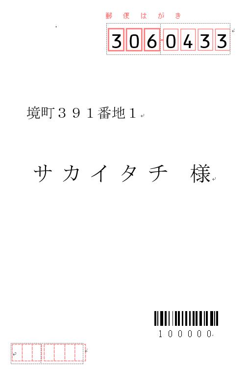 『マスク購入券_表面』の画像