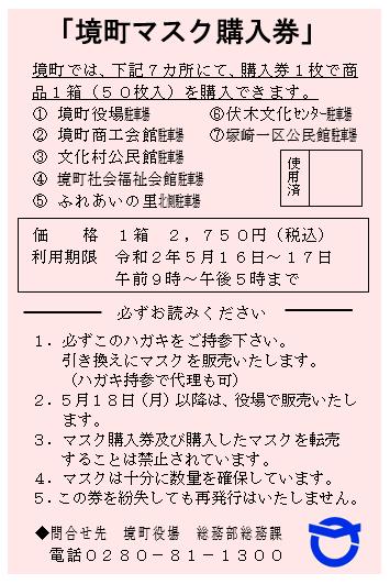 『『マスク購入券_裏面』の画像』の画像