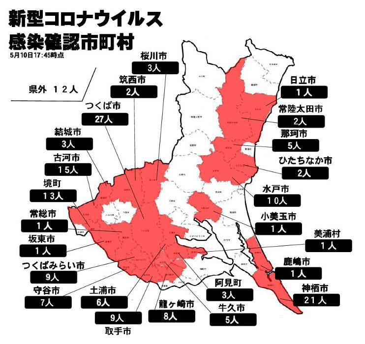 茨城 県 コロナ 水戸 新型コロナウイルス感染症関連情報 水戸市ホームページ
