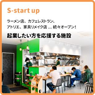 『『起業したい方向け施設』の画像』の画像