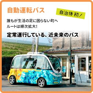 『自動運転バス』の画像