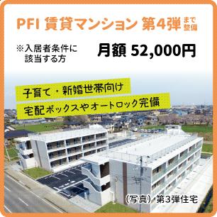 『PFI住宅』の画像