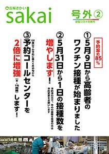 『広報さかい号外2 新型コロナ対策号』の画像