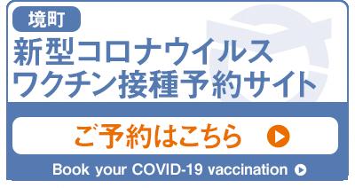 『ワクチン予約サイト』の画像