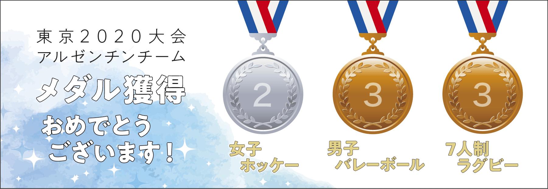 『アルゼンチンチーム メダル獲得おめでとうございます』の画像