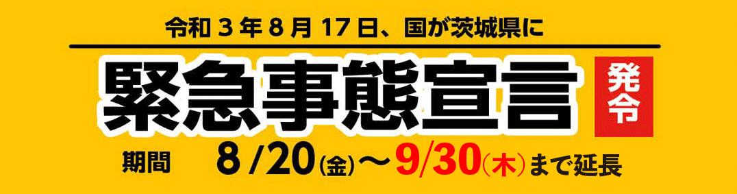 『境町に緊急事態宣言が発令されました(9月30日まで)』の画像