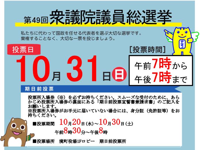 『令和3年10月31日執行衆議院議員総選挙』の画像