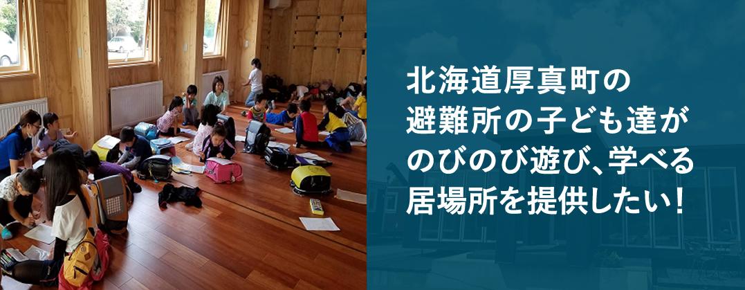 北海道厚真町の避難所の子ども達がのびのび遊び学べる居場所を提供したい