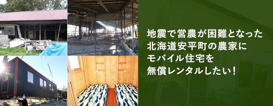 地震で自宅を失い営農が困難となった北海道安平町の牧畜・酪農・ハウス栽培農家に モバイル住宅を2年間無償レンタルしたい!
