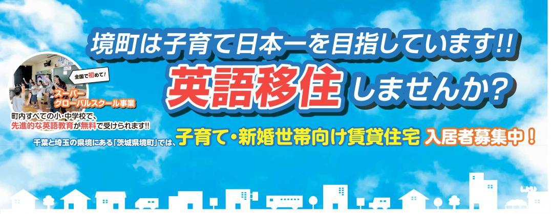 境町は子育て日本一を目指しています。英語移住しませんか?