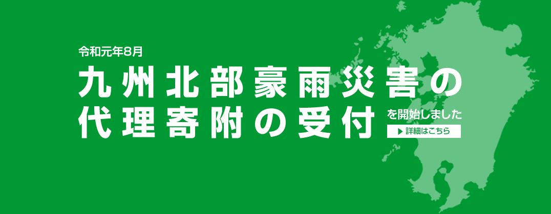 令和元年8月九州北部豪雨災害の代理寄附の受付