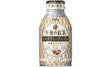 『新発売 さしま茶 午後の紅茶とコラボ!』の写真