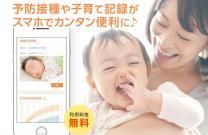 『電子母子手帳サービス開始!』の写真