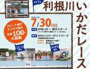 『利根川いかだレース選手権参加者募集!』の写真