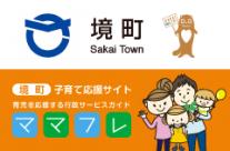 『子育て応援サイト[境町ママフレ]開始!』の写真