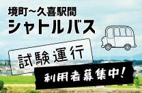『境町~久喜駅間シャトルバス』の写真