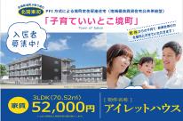 『【入居者募集】境町定住促進住宅』の写真