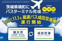『高速バス - 成田空港線 - 運行開始』の写真