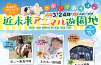 『【3/24開催】近未来アニマル遊園地』の写真