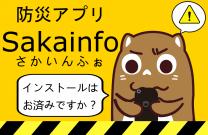 『防災アプリ「Sakainfo」』の写真